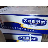 食品级乙基麦芽酚的价格,焦香型乙基麦芽酚,甜香型乙基麦芽酚