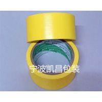 宁波PVC警示胶带 斑马胶带厂家批发 KC地板警示带定制