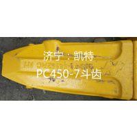 低价供应小松挖掘机PC450-7斗齿 小松配件