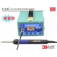 供应创新高CXG XG100T高频低温焊接无铅焊台