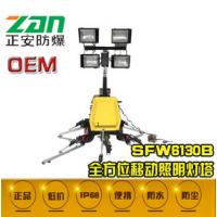 正安防爆SFW6130B全方位移动照明灯塔-移动照明车