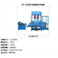 伟业液压机械厂砖机设备厂家
