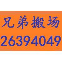 供应专业的深圳南山区奥海搬家搬厂服务电话0755-26394049
