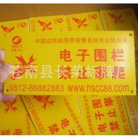 供应pvc安全标志牌 安全警示牌 其他标签、标牌制作厂家