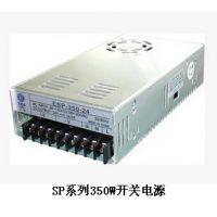 350W24V足功率电源供应商 保质三年