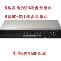 8路高清960H硬盘录像机 八路HDCVI录像机 云监控 8路960H回放 P2P
