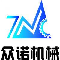 济宁市众诺机械设备有限公司