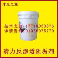 美国清力反渗透阻垢剂PTP-1100(10倍浓缩液)生产厂家价格