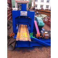 供应 W型钢带机 河北兴益压瓦机定制矿用设备