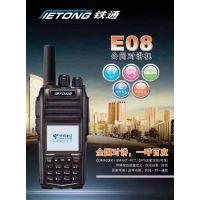 供应武汉铁通E08手机互联网对讲机热线:15071116343物流车队对讲机物业车对讲机