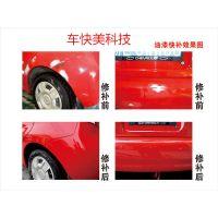 【车快美科技】汽车30分钟快速补漆项目_免费加盟_免费技术培训