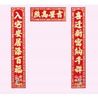 传统节庆用品2015年植绒烫金春联 乔迁对联 新房喜联 批发定制