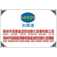 供应苏州无锡浙江上海芜湖青岛和兴达HXD68涂装电镀SMT电子组装流水线设备