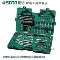 世达汽修工具150件套6.3*12.5MM套筒棘轮扳手螺丝刀组合套装09510