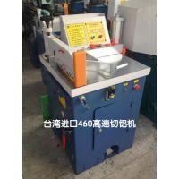 切铝机 台湾进口切铝机 高精度铝切机 铝型材切割机 直切斜切铝机