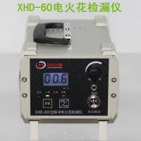 祥和时代XHD-60型电火花检漏仪