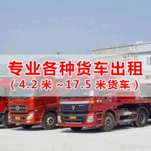 宝安到汕尾包车整车运输13米挂车出租17米平板拖头出租