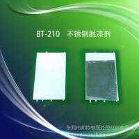 供应BT-210 碱性中温脱漆剂/不锈钢手机壳脱漆剂