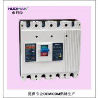 NUOMAKE/诺玛克 批发批发HMKM1L-630M/4300空气式塑壳漏电断路器