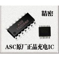 供应深圳双节锂电池专用充电IC--标源微ASC8512