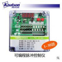 厂家直销柯纳森脉冲控制仪10路20路30路在线编程生产厂家