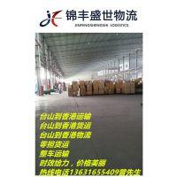 台山托运到香港的物流公司 代理报关清关及派送