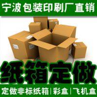 宁波外贸包装照明日用品玩具服装电器纸箱纸盒包装印刷生产加工