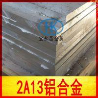 供应2A13铝板、2A13硬铝合金,规格齐全
