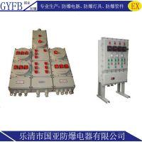 BXMD防爆照明动力配电箱 可定做 国亚防爆