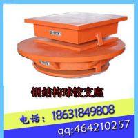 山西省太原市 钢结构减震球型支座 抗震滑动球铰支座 厂家供应
