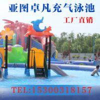 亚图卓凡可定做大型成人充气游泳池水上游乐设备户外娱乐泳池设施