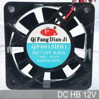 QFDJ/奇芳厂家特供DC6015HB(60*60*15mm)九叶直流散热风扇 双滚珠轴承轴流风机
