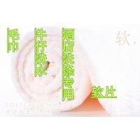 全能软片批发、适合毛巾、牛仔洗水用、酒店洗涤专用产品 18578306928