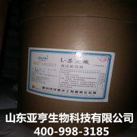 厂家直销食品级 L-苏氨酸 量大包邮