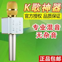 正品途讯 Q7 麦克风厂家电容式无线蓝牙手机K歌宝批发