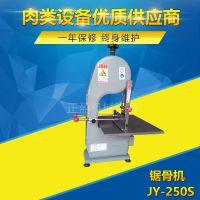 正盈厂家直销全自动切骨机小型锯骨机不锈钢台式锯骨机JY-250S