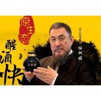 安徽阜阳白酒成产厂家批发 、招商代理三回头酒