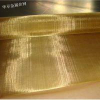福建省供应H80平纹120/0.09方孔网 2-600目优质耐摩擦黄铜网