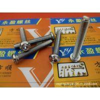 顺德螺丝厂-低价供应高强度螺杆-10.9级半圆头内六角螺丝镀鉻