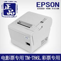 供应影院打票机爱普生(EPSON)TM-T86L 电影票打印机