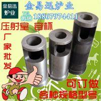 压铸机配件容杯料筒 铸造及热处理设备压射室