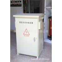 XBJW-0.4型低压无功补偿装置,配电监测补偿装置,浙江环海电气制造