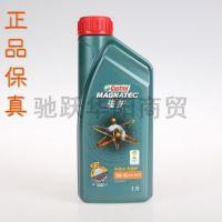 【正品保真】 嘉实多磁护合成汽车润滑油 汽油/柴油机油 5W-40 sn