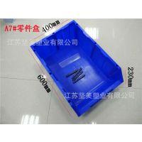 供应600*400*230货架分类盒 零件盒塑料 可组合零件箱