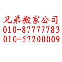 通州区搬家公司电话01057200009通州搬家公司电话|通县搬家公司电话