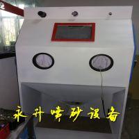 珠海齿轮喷砂机 手动干式喷砂机 厂家直销 价格实惠