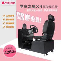 汽车驾驶模拟器哪里可以买到初学者的