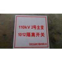 金淼牌 电力用双面搪瓷标志牌价格 金淼电力生产