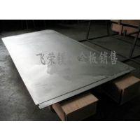 实力厂家直供AZ91D镁板 AZ91D镁合金板 镁合金板