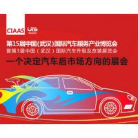 2017第15届中国(武汉)国际汽车服务产业博览会(武汉后博会)
